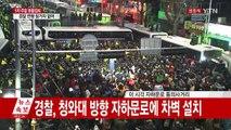 사상 최대 촛불시위...정국 최대 분수령 / YTN (Yes! Top News)