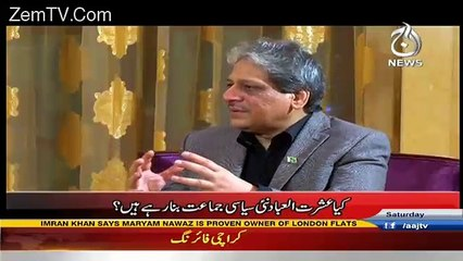 Aaj Exclusive - 7th January 2017