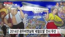 김영한 비망록, 김기춘 전 실장 특검 수사 열쇠 되나 / YTN (Yes! Top News)