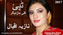 Nazia Iqbal New Tapay 2017 _ Pashto New Tapay 2017 _ Nazia Iqbal New Songs _ Pashto Songs 2017