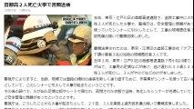 首都高2人死亡火事で書類送検 2016年12月27日