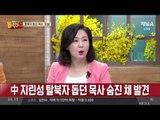 북한'남한 국민 납치 작전'…탈북자 돕던 목사도 피살