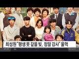 '응팔 노을이' 최성원, 급성 백혈병 투병… 증상은?