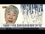 """이우환-경찰 """"진실의 종아 울려라"""""""