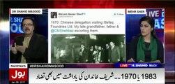 Maryam ka aik aur jhoot Pakra gaya, Is bar Salman Shehbaz ne - Dr Shahid Masood reveals