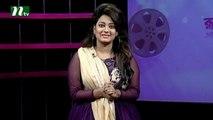 Rupali Pardar Gan (রুপালি পর্দার গান) | Episode 300