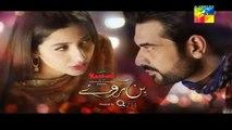 Bin Roye Episode 15 Full HD l HUM TV Drama l 08 January 2017 - Mahira Khan - YouTube