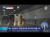 부산 유치원 버스 사고, 츤데레 싸나이들의 '구조 영상'