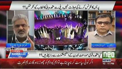 Live With Nasrullah Malik - 8th January 2017