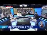 공포의 갑질 고객… 콜센터 상담원 상습 폭언