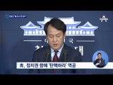靑, 검찰 조사 거부…'탄핵 가자' 역공