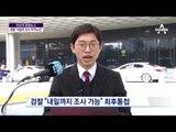 """검찰 """"내일이 박근혜 대통령 조사 마지노선"""" ... 청와대 여전히 침묵"""
