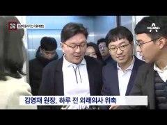 채널A단독 김영재 원장 들러리 선 서울대병�