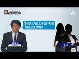 """[채널A단독]""""정유라 성적 70점에 맞춰라"""""""