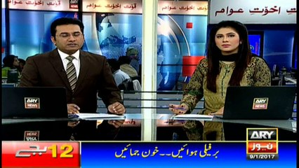 ARY News Headlines 12 PM - 9th January 2017