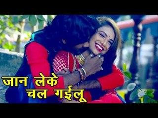 Superhit Song - Jaan Leke Chal Gaili - Darad Na Sah Payi - Shailesh Premi - Bhojpuri Sad Songs 2017