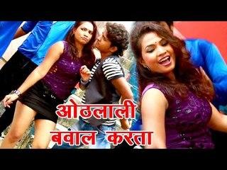 गोरी ओठलाली बवाल करता - Othlali Bawal Karata - Sonu Sajan & Khushboo - Bhojpuri Hot Songs 2017 new