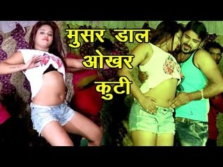 Hot Dance - भतार मूसर डाल ओखर कुटी - Okhar Me Musar - Suraj Lovely - Bhojpuri Hot Songs 2016 new