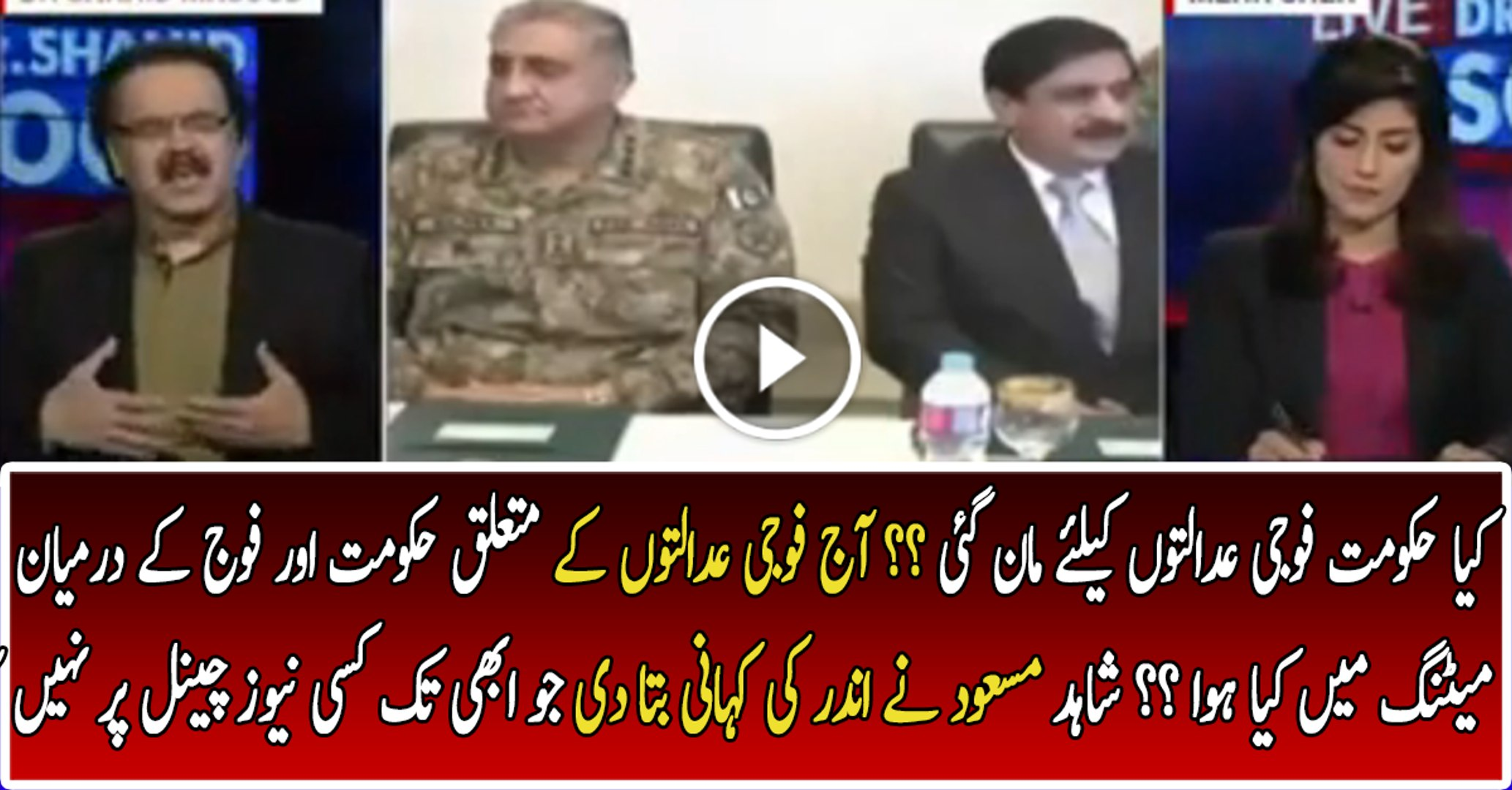 What Happened In Today s Military & Government Meeting About Military Courts