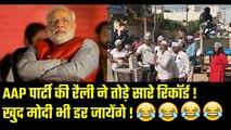 PM Modi Scared Of kejriwal LoL