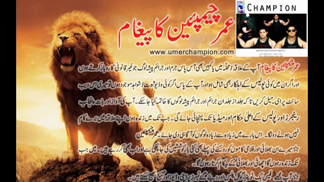Incharge Crime Cell Lahore / beuro chief