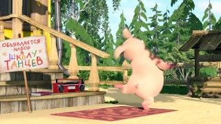 Маша и Медведь - Учитель танцев (Объявляется набор в школу танцев)-75e4_p7DA_Q