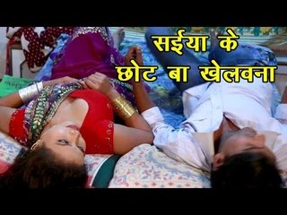 छोट बा खिलवना - Chhot Ba Khelauwana - Okhar Me Musar - Suraj Lovely - Bhojpuri Hot Songs 2016 new