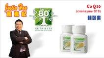 Co Q10 (Coenzyme Q10) 輔酵素 (Justin Hau - Nutrilite 紐崔萊)