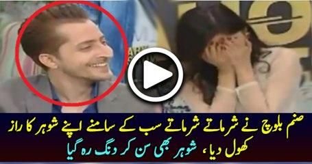 Sanam Baloch Reveals A Secret of Her Husband