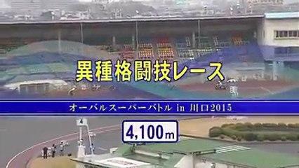 Course moto japon
