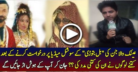 How Much People Helped Nusrat Ara Begum (Bil Batori) After Her Request On Media
