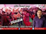 Beeru Bheji Ku Byo - Latest Garhwali Song - Manohari Nautiyal - Hardik Films (Pahadi Folk Songs)