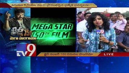 Megastar Chiru fans hungama at Khaidi No 150 movie Theatres - TV9
