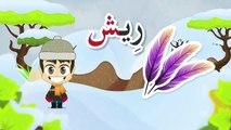 Учитесь арабской буквы Шин ش, арабский алфавит для детей, арабские буквы для детей