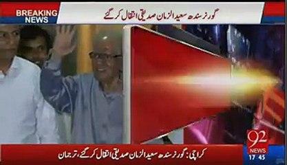 New Governor Sindh Saeed uz zaman Siddiqui Passed Away