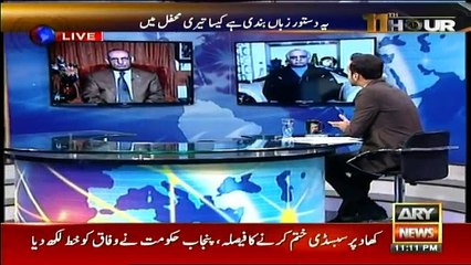 11th Hour - 11th January 2017
