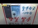 '국내 스마트폰 시장 포화...첫 마이너스 성장' / YTN
