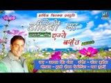 LATEST NEW GARHWALI SONG - Dandiyu Ma Agey Basant -  BY JASPAL SINGH - HARDIK FILMS