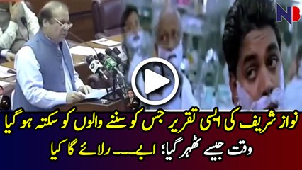 PM Nawaz Sherif Emotional Speed - Abey Rullai Ga Kya