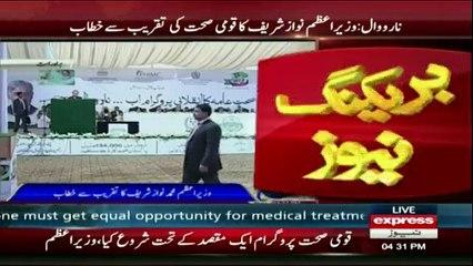PM Nawaz Sharif Address at Narowal - 12th January 2017