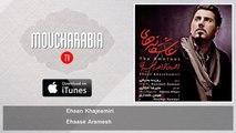 Ehsan Khajeamiri - Ehsase Aramesh