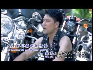 [Andy Lok 乔华] 世界兄弟(福建) -- 爱。原创 (Official MV)