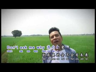 [Andy Lok 乔华] 愚蠢的爱 -- 爱。原创 (Official MV)