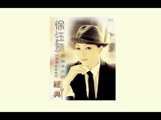 [Josephine Chee 徐玉珠] 那些年代的经典金曲--《回想曲》& 《南屏晚钟》官方试听歌词版 (Official Lyric Video)