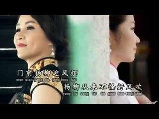 [Josephine Chee 徐玉珠] 门前杨柳迎风摆 -- 那些年代的经典金曲 (Official MV)