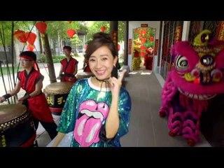 天下共欢喜迎春 M-Girls 2017 贺岁专辑《过年要红红》Reddish Chinese New Year (Official MV)