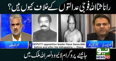 Why Rana Sanaullah is against Military Courts ?  Nasrullah Malik Reveals
