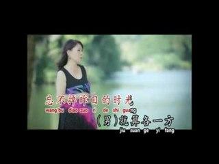 [鄭翰明 / 陳秀霞] 一生無悔 -- 三年。不 (Official MV)