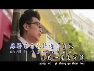 [Jason 羅紋桀] 一生去守候 -- 醉英雄  不願說分手 (Official MV)