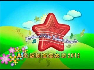 开场 -- 儿童艺能全国大赛 2012 (Official MV)